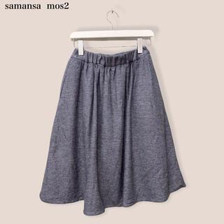 サマンサモスモス(SM2)の【samansa mos2】ウール混スカート サマンサモスモス(ひざ丈スカート)