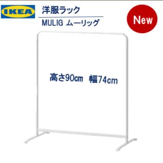 IKEA - イケア IkEA シングルハンガーラック 洋服ラック 74x90 cm 新品