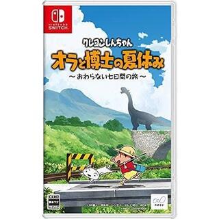 クレヨンしんちゃん オラと博士の夏休み switch(家庭用ゲームソフト)