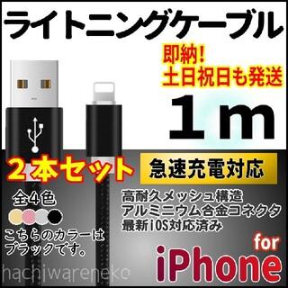 アイフォーン(iPhone)のiPhone 充電器ケーブル ライトニングケーブル 1m 黒 2本セット(バッテリー/充電器)