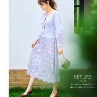 着るだけで可愛いレーススカート♡フラワーレース裾スカラップのお上品なデザイン♡(ロングスカート)