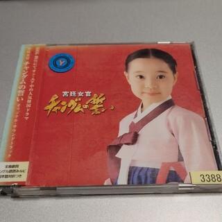 レンタル落ち特価!宮廷女官 チャングムの誓い オリジナルサウンドトラック(テレビドラマサントラ)
