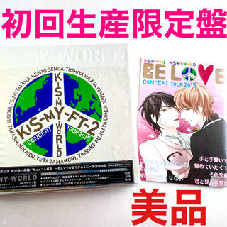 Kis-My-Ft2 - キスマイワールド 初回生産限定盤 Kis-My-Ft2 ライブDVD コンサート