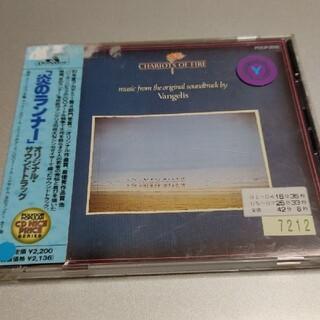 レンタル落ち特価!「炎のランナー」オリジナル・サウンドトラック(映画音楽)
