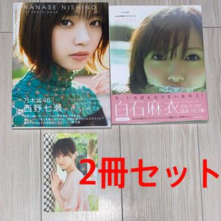乃木坂46 - 乃木坂46 フォトブック(西野七瀬・白石麻衣)
