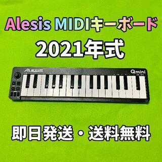 ヤマハ - 【即日発送】ALESIS Qmini MIDIキーボード