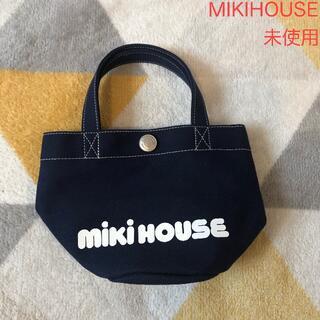 ミキハウス(mikihouse)の未使用 ミキハウスミニトート(トートバッグ)