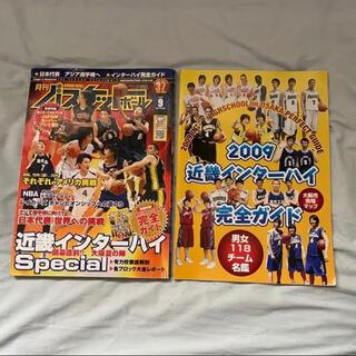 ノギザカフォーティーシックス(乃木坂46)の月刊バスケットボール2009 9月号 レア 橋本奈々未(音楽/芸能)