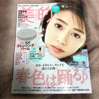 ショウガクカン(小学館)の美的 2021年 3月号 雑誌のみ(美容)