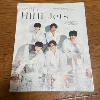 ジャニーズJr. - HiHi Jets 切り抜き 約14冊分