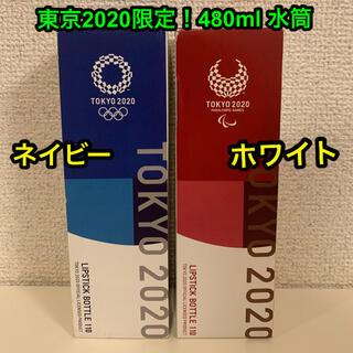 東京2020 110ml 限定水筒 ネイビー/ホワイト(水筒)