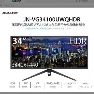 DELL - 34インチ HDR対応ウルトラワイド液晶ディスプレイ 100hz テレワーク