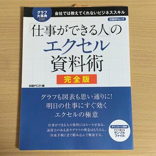ニッケイビーピー(日経BP)の「仕事ができる人」のエクセル資料術 完全版(コンピュータ/IT)