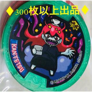 バンダイ(BANDAI)の1〜5枚まで1枚300円 6枚目〜200円 妖怪ウォッチメダル KANTETSU(キャラクターグッズ)
