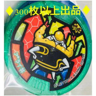 バンダイ(BANDAI)の1〜5枚まで1枚300円 6枚目〜200円 妖怪ウォッチ 妖怪メダル プライ丼(キャラクターグッズ)