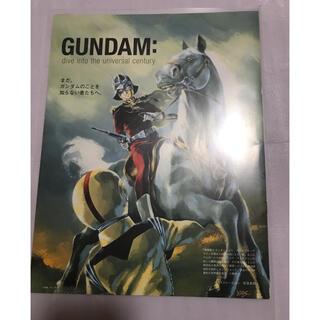 バンダイ(BANDAI)のガンダム GUNDAM パンフレット(ノベルティグッズ)