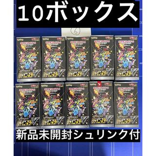 ポケモン(ポケモン)のシャイニースターV 10BOXセット 新品未開封 シュリンク付(Box/デッキ/パック)