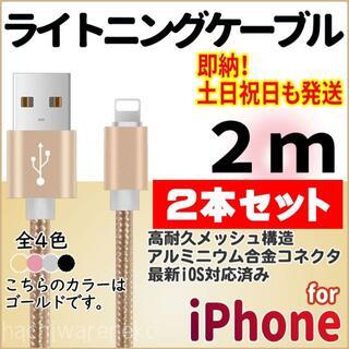 アイフォーン(iPhone)のiPhone 充電器 ライトニングケーブル 2m2本セット ゴールド 充電コード(バッテリー/充電器)