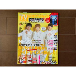 Johnny's - 月刊 TVガイド関東版 2020年 12月号