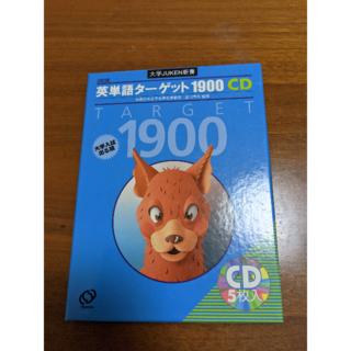 オウブンシャ(旺文社)の英単語ターゲット1900 CD(語学/参考書)