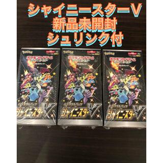 ポケモン(ポケモン)のシャイニースターv 新品未開封 シュリンク付 3ボックス(Box/デッキ/パック)