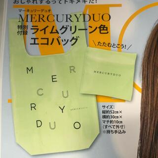 マーキュリーデュオ(MERCURYDUO)のMORE7月号付録 MERCURYDUO エコバッグ(エコバッグ)