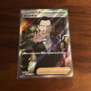 ポケモン(ポケモン)のボスの司令 SR サカキ ポケモンカード  ポケカ (シングルカード)