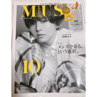 タカラジマシャ(宝島社)のotona MUSE (オトナ ミューズ) 2021年 10月号(その他)