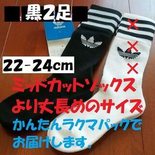 adidas - ラクマパック No.23 アディダス オリジナルス ソックス 白黒 22〜24㎝