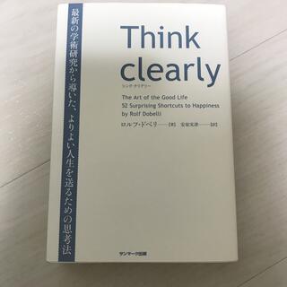 サンマークシュッパン(サンマーク出版)のThink clearly 最新の学術研究から導いた、よりよい人生を送るための(ビジネス/経済)