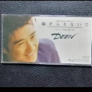 【送料無料】8cm CD ♪ DEEN ♪瞳をそらさないで(ポップス/ロック(邦楽))