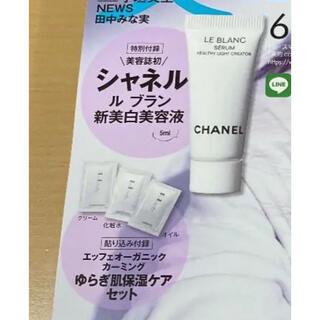 CHANEL - 美的 雑誌付録 シャネル CHANEL エッフェオーガニック セット売り