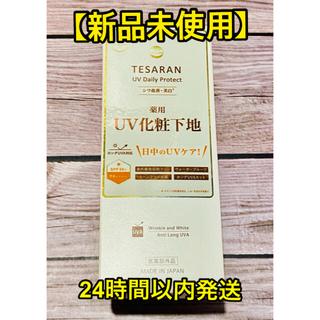 【新品未使用】テサランUV デイリープロテクト60g SPF50+PA++++(日焼け止め/サンオイル)