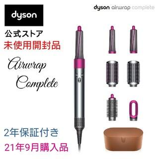 ダイソン(Dyson)の【最新モデル・未使用】Dyson Air wrap Complete 国内正規品(ドライヤー)