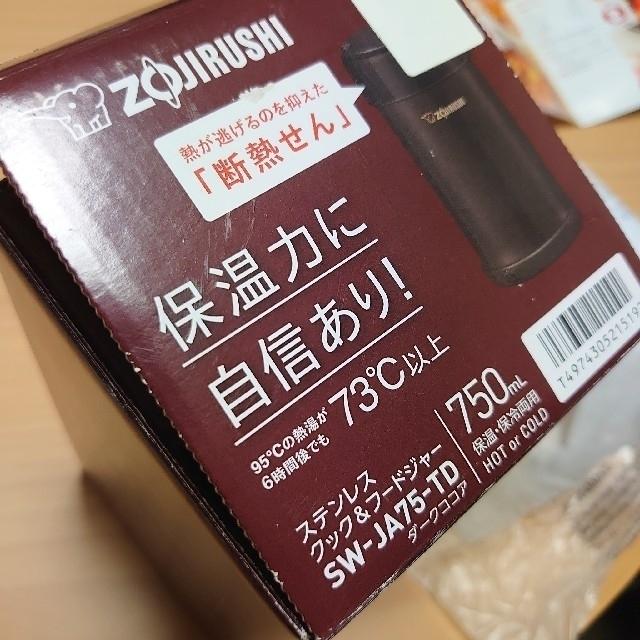 象印(ゾウジルシ)の象印 大容量 フードジャー 750ml インテリア/住まい/日用品のキッチン/食器(弁当用品)の商品写真