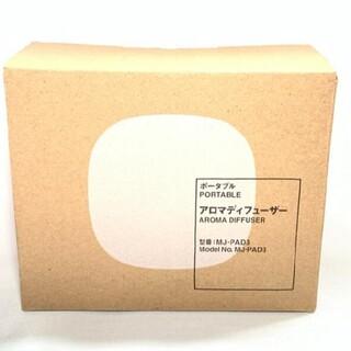 MUJI (無印良品) - 無印良品 ポータブルアロマディフューザーMJ‐PAD3