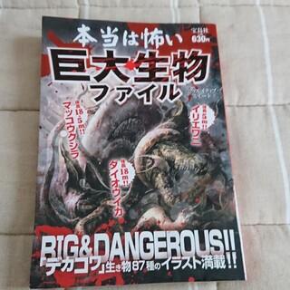 タカラジマシャ(宝島社)の本当は怖い巨大生物ファイル(人文/社会)