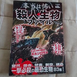 タカラジマシャ(宝島社)の本当は怖い殺人生物ファイル(人文/社会)