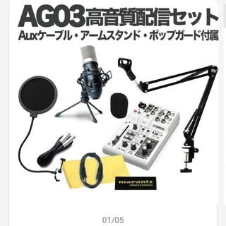 ヤマハ(ヤマハ)のYAMAHA AG03 マイク スタンド 変換器 フルセット(その他)