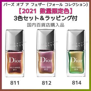 ディオール(Dior)の【Dior】ディオール ヴェルニ 2021 数量限定色 3色セット(ネイル用品)