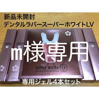 m様専用(口臭防止/エチケット用品)