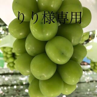 りり様専用  山梨県産シャインマスカット4kg(フルーツ)