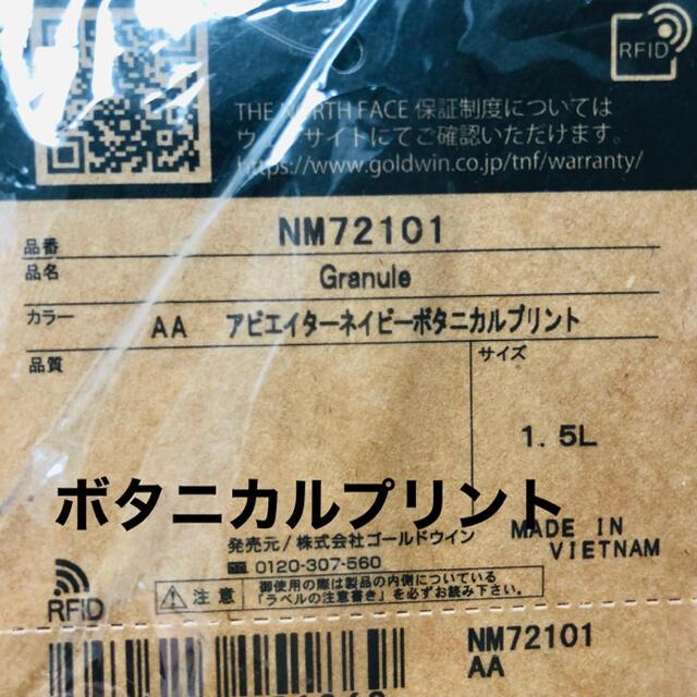 THE NORTH FACE(ザノースフェイス)の新品国内正規品 タグ付 21SSノースフェイス グラニュール・ボタニカルプリント レディースのバッグ(ボディバッグ/ウエストポーチ)の商品写真