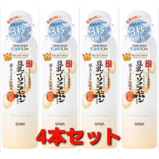 🌸4本セット🌸SANA🌸豆乳ミスト化粧水(化粧水/ローション)
