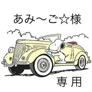 スヌーピー(SNOOPY)のあみ〜ご☆ 様 オーダーページ(オーダーメイド)