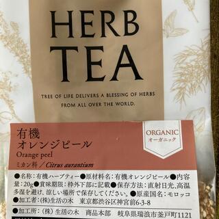 セイカツノキ(生活の木)の生活の木  有機オレンジピール(茶)