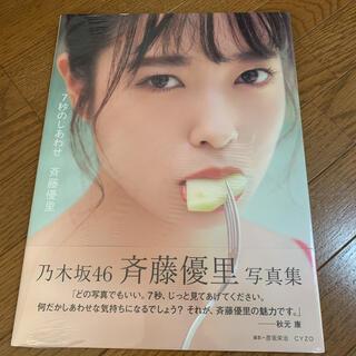 乃木坂46 - 乃木坂46 斉藤優里写真集 7秒のしあわせ