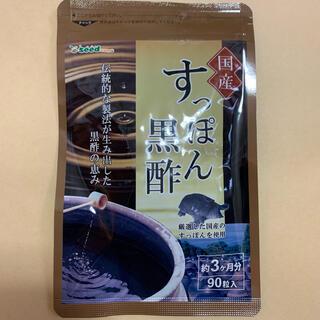 シードコムス 国産すっぽん黒酢 約3ヶ月分(その他)