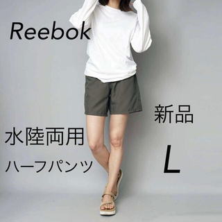 リーボック(Reebok)のリーボック レディースハーフスイムパンツ 水陸両用 黒 新品 カーキ L プール(水着)