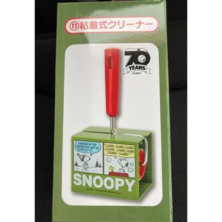 スヌーピー 粘着式クリーナー サンリオ くじ 当たりくじ(キャラクターグッズ)